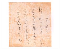 湯木美術館開館25周年記念 平成 ...